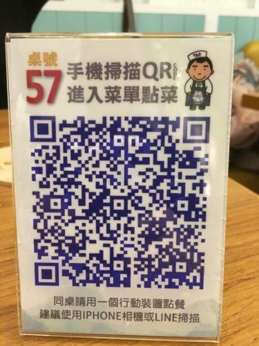 台灣 TENYA QR Code 點餐