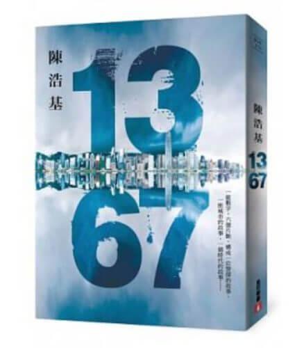 中文 排行榜 / 13.67