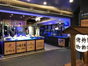 台北 地圖 林森北路周邊的海鮮居酒屋