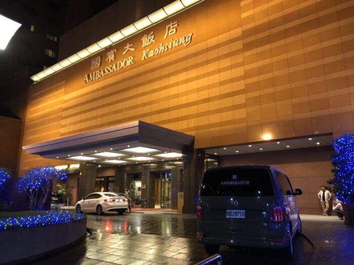 高雄 國賓 大飯店