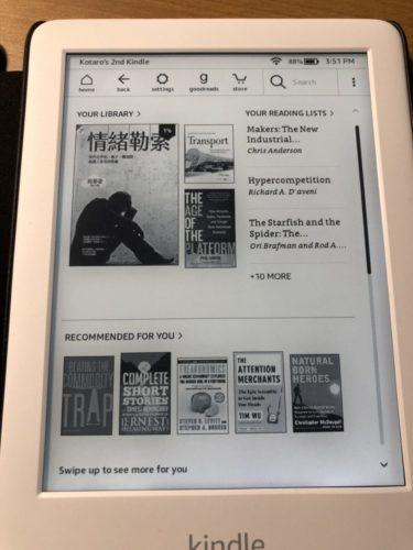 Kindle台湾書籍購入