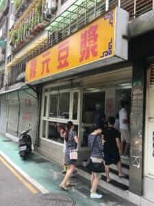 台北 早餐店