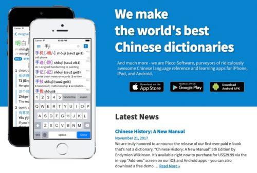 台灣旅遊 app - Pleco Chinese Dictionary(魚)