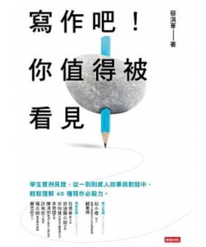 中文 排行榜 / 寫作吧!你值得被看見
