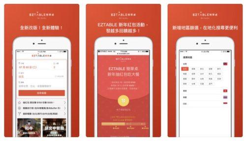台灣旅遊 app - EZTABLE-app