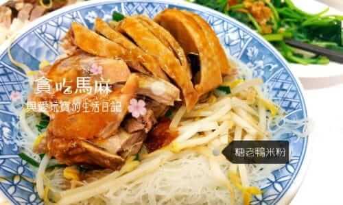 台南豬公碗