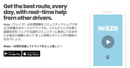 台灣旅遊 app - Waze