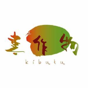 喜作物 kibutu