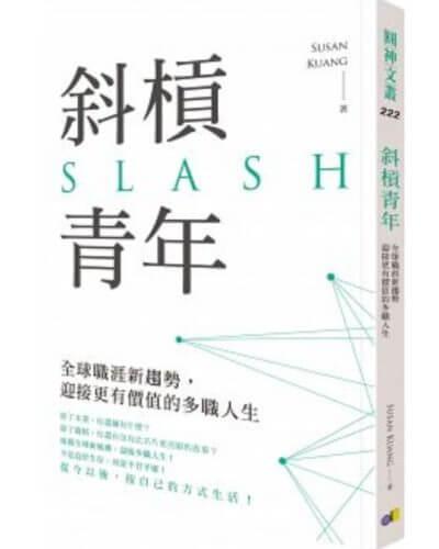 中文 排行榜 / 斜槓青年