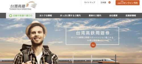 台灣高鐵 T Express