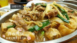 271 熱炒食堂