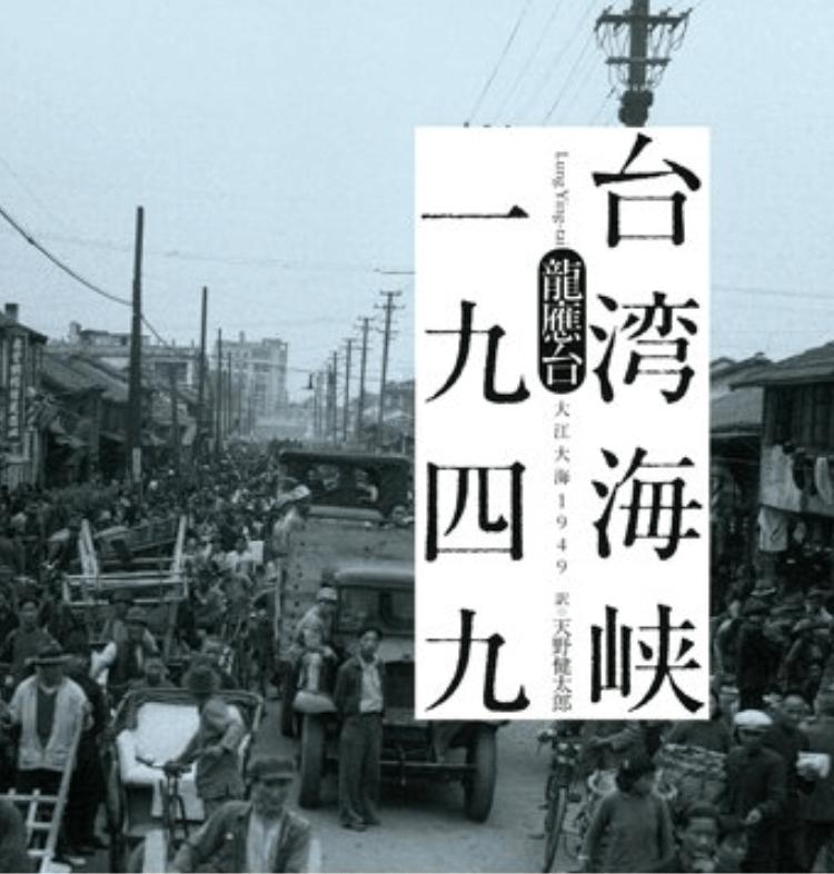 国共内戦を壮大なスケールで描いた『台湾海峡一九四九』