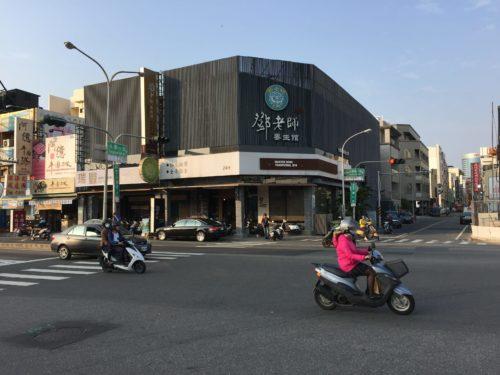 永華店 - 鄧老師養生館