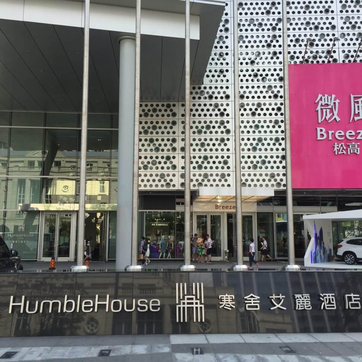 ハンブルハウス 台北 – 台北101が見える信義区のグッドホテル 〜四四南村までサイクリング!