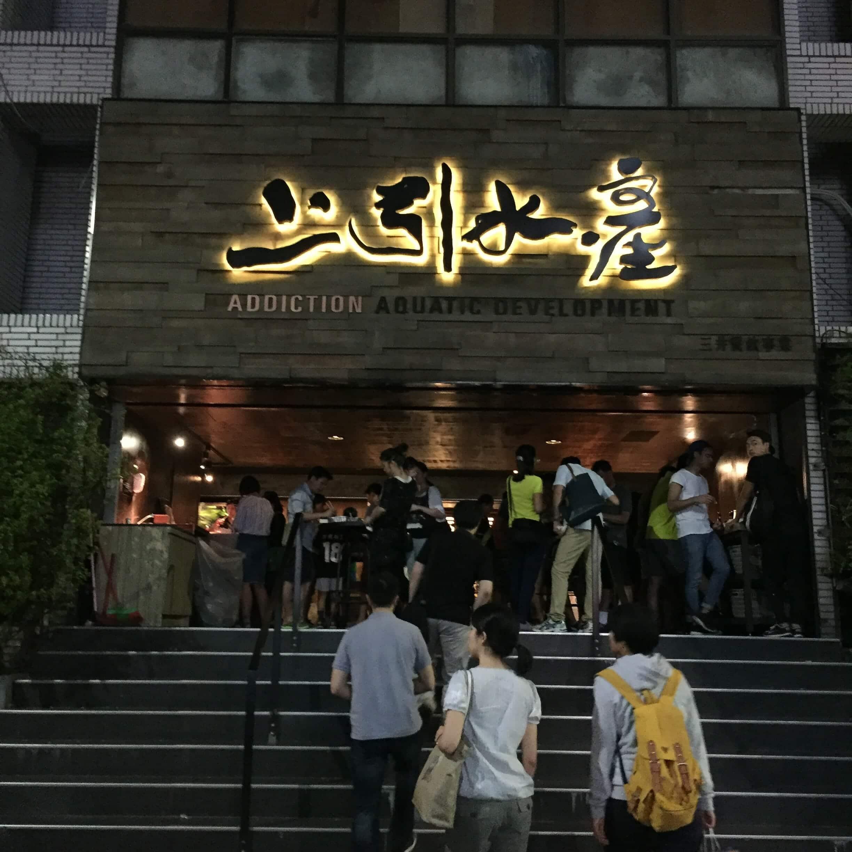 見るだけでも食べても楽しいフィッシュマーケット「上引水產」〜孤独のグルメ台湾版でも紹介されました!