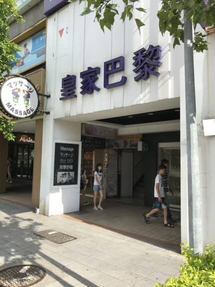 台北 按摩 ~ 日本人推薦的腳底按摩店:皇家巴黎健康養生會館