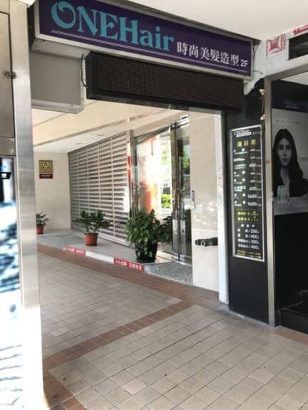 台北美容院