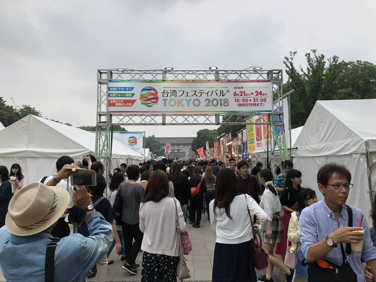 台湾フェスティバル TOKYO 2018