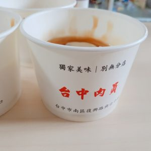 台中 肉圓 / 台中肉員 / 台中 火車站 美食