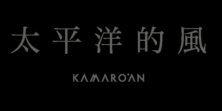 Kamaro'an 太平洋の風