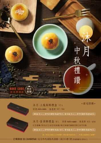 台灣 中秋節 / 月餅 / BAKE CODE / 烘焙密碼