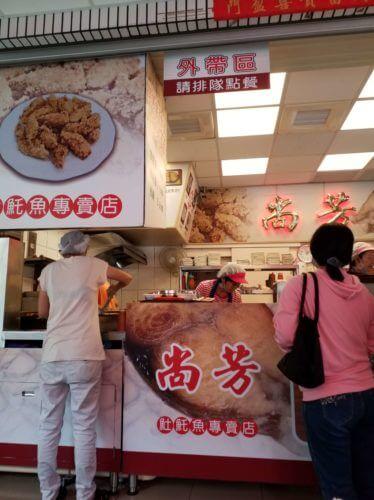 尚芳 土魠魚
