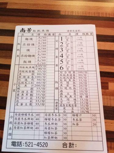 尚芳土魠魚羹 menu