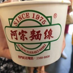 【 台湾 麺線 】誰もが知ってる西門麺線の名店「阿宗麺線」