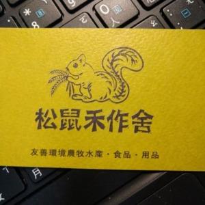 2019/10/13 初訪松鼠禾作舍