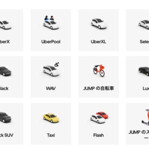 Uber 叫車 ~ 日本人Uber台灣體驗記:體會共享經濟的便利