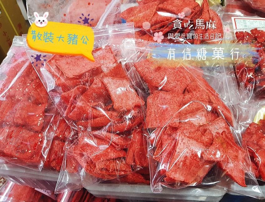 台灣 零食 大豬公