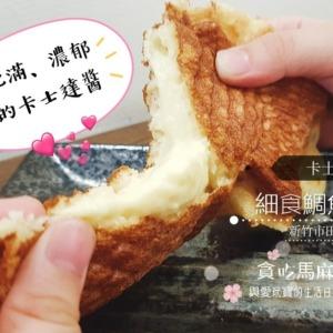 新竹北區【美食】細食鯛魚燒 | 貪吃馬麻與愛玩寶的生活日記