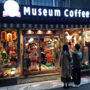 信義區 景點 ~ Museum Coffee 帶你回到50年前的台灣 !