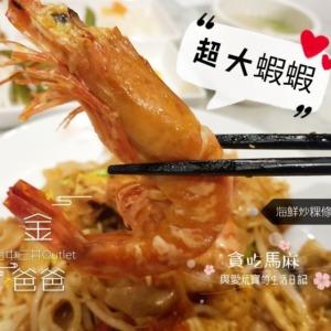 金爸爸 Pappa Rich ~ 台中三井馬來西亞美食!