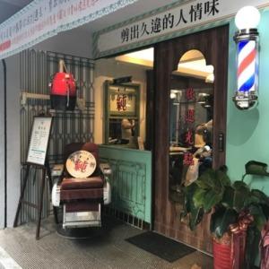 【台北 IG 景點】復古理髮廳「單純剪」〜板橋新埔站巷內