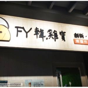 【台南 韓式炸雞】FY 韓雞寶 ~ 過癮的韓式炸雞與多汁口感