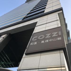 和逸 飯店 高雄 – 地點絕佳,緊鄰高雄捷運三多商圏車站!