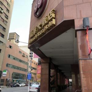 【ホテル 高雄】高雄駅近く・七賢一路にある「ハワード プラザ ホテル 高雄」