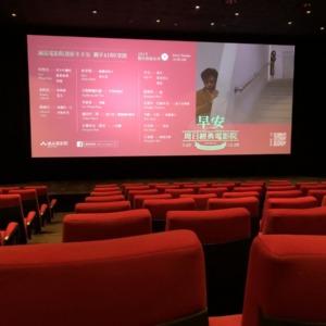 【台北 雨の日プラン】松山文創園区の「誠品映画館」で映画を観よう!〜話題の「返校」を観た
