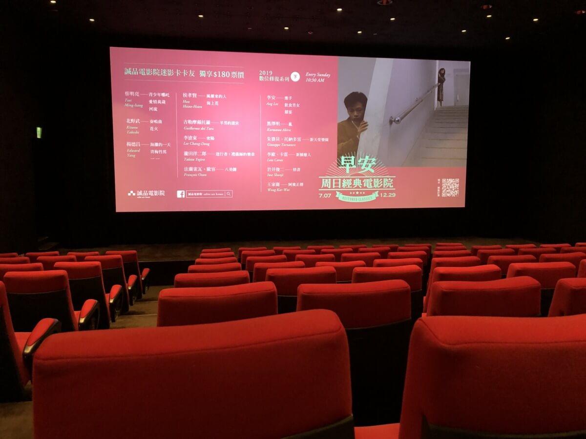 誠品映画館