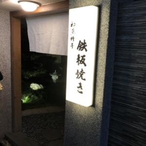 大安區餐廳 ~ 傳說CP值最高的「初魚料亭」鐵板燒初體驗!