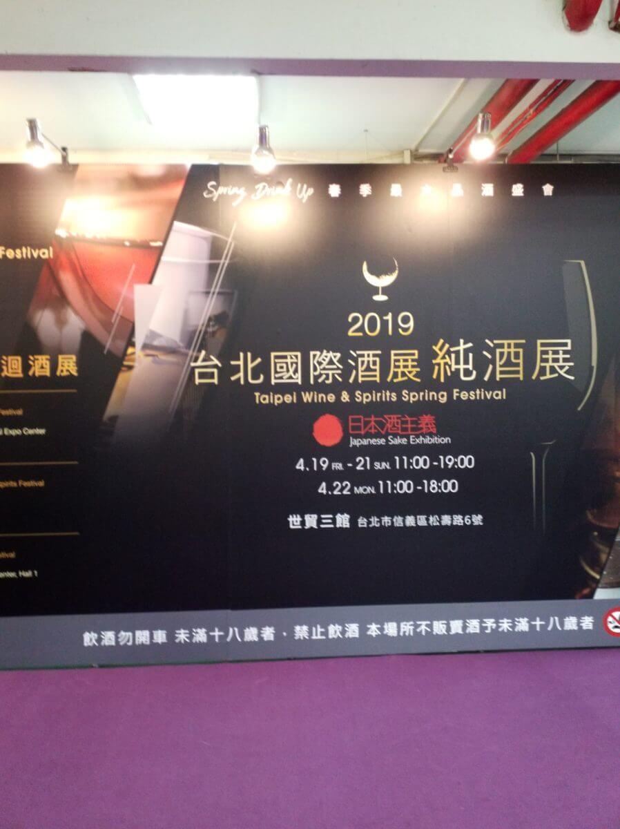 台北 國際 酒展