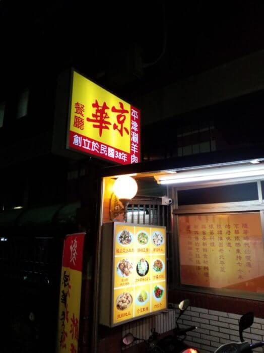 高雄 酸菜白肉鍋 推薦 京華 餐廳