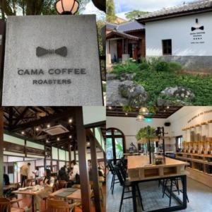 台北 士林 咖啡廳 ~ CAMA COFFEE ROASTERS 豆留森林