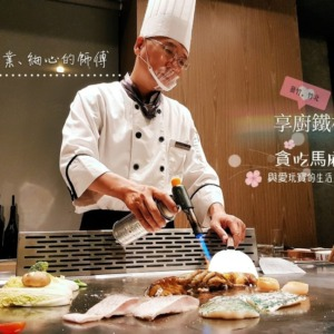 【竹北 鐵板燒】享廚鐵板燒 Enjoy Teppanyaki | 貪吃馬麻與愛玩寶的生活日記