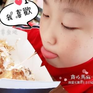 明石章魚燒 – 務必來吃的新竹東區美食, 口味特別多哟!