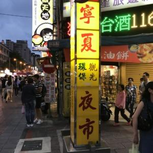 【 台北 夜市 】台北人も大好きな 寧夏夜市(台北大同)