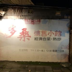 花蓮 美食 ~ 多桑餐廳:在懷舊復古的花蓮餐廳挑戰鹹豬肉!