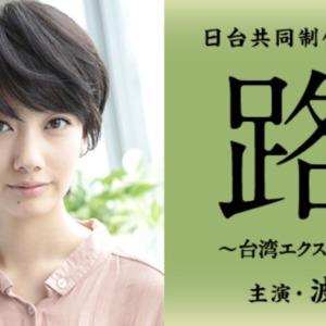 日台合作連續劇「路」中的靈魂人物:炎亞綸&邵雨薇