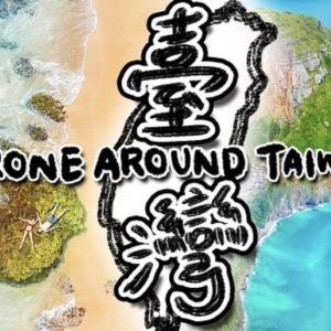 台湾 自然 風景 – 台湾 ドローン 空撮映像から見渡す!The Beauty of Taiwan by 肉比頭Zoebitalk